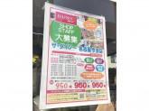 ザ・ダイソー 名古屋今池店