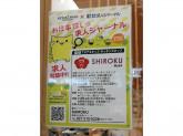 SHIROKU(シロク) けやきウォーク前橋店