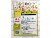 i clock(アイクロック ) けやきウォーク店