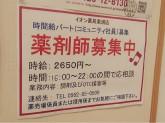 イオン薬局 東浦店