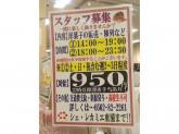 シェ・レカミエ イオン東浦店