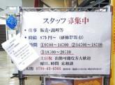 太閤 西宮店