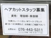 カットコムズ パレ堀田店