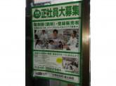 ドラッグセイムス 鶴ヶ島脚折店