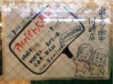 串カツ田中 川崎店