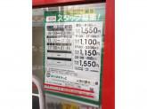 まいばすけっと 立会川駅北店