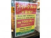 Foods Market SATAKE(フーズマーケットサタケ) 朝日町本店