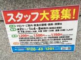 カラオケ館 六本木本店