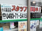 ファミリーマート 小川飯田店