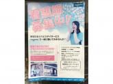 リハビリデイサービス nagomi 駒場店
