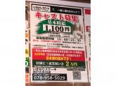いきなり!ステーキ 神戸北泉台店