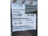 セブン-イレブン 足利八幡町店