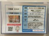 えびのや イオンモール神戸北店