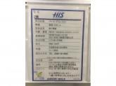 H.I.S. エアポートウォーク名古屋営業所