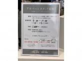 PEARL LADY(パールレディ) 茶 BAR 錦糸町マルイ店