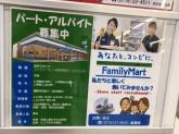 ファミリーマート 福井駅前店