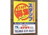 自転車のカナガキ 己斐店