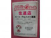 peach club(ピーチクラブ) 住道店