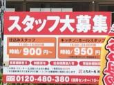【閉店】とりどーる 箕谷店