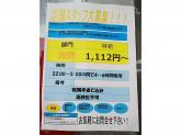 ディスカウントストアTRIAL(トライアル) 上尾本町店