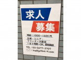 らあめん 英(ひで) 経堂本店