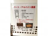 饂飩の四国 さんプラザ店