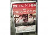 紅茶専門店 京都セレクトショップ 寺町蛸薬師店