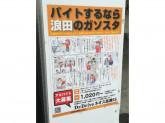 Dr.Drive(ドクタードライブ) 浪田石油(株) ネオス高津SS