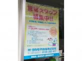タカセ不動産株式会社 大阪店