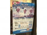 麻布十番モンタボー東京渋谷店