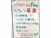 Fairy(フェアリー)