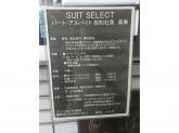 SUIT SELECT(スーツセレクト) 新宿