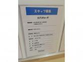 カプリチョーザ ブルメールHAT神戸店