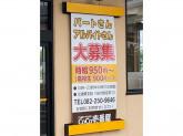 カレーハウス CoCo壱番屋 南区宇品店