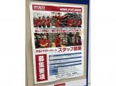 スポーツオーソリティ 広島店