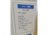 SHOO・LA・RUE(シューラルー) ブルメールHAT神戸