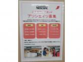 ネスカフェ スタンド阪神千鳥橋店