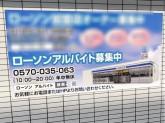 ローソン 広島愛宕町店