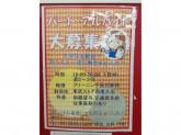 クリーニングアップル 東武ストア西尾久店