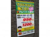 マクドナルド 京成大久保店