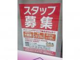 クリーニングテイト 笹塚店