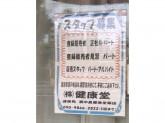西中島健康堂薬店