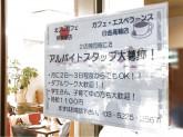 カフェ・エスペラーンス