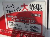銀のさら 江坂店