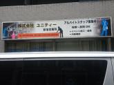 株式会社 ユニティー 新宿営業所
