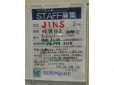 JINS 新宿サブナード店
