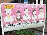 デニーズ 西荻北店
