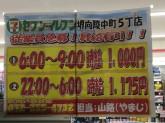 セブン-イレブン 堺向陵中町5丁店