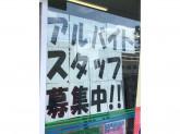 ファミリーマート 加古川平岡店
