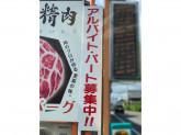 布土精肉店